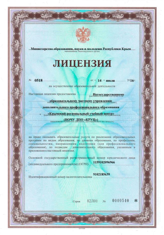 Лицензия КРУЦ